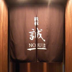 nobu5341-2